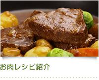 お肉レシピ紹介