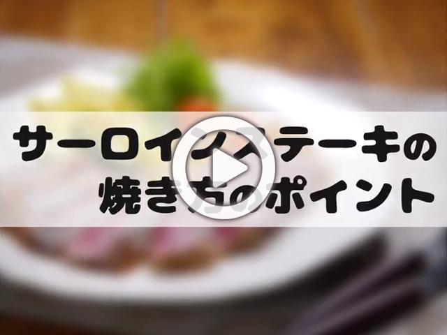 サーロインステーキの焼き方のポイント