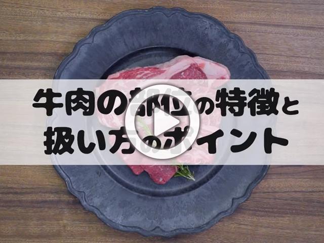 牛肉の部位の特徴と扱いのポイント